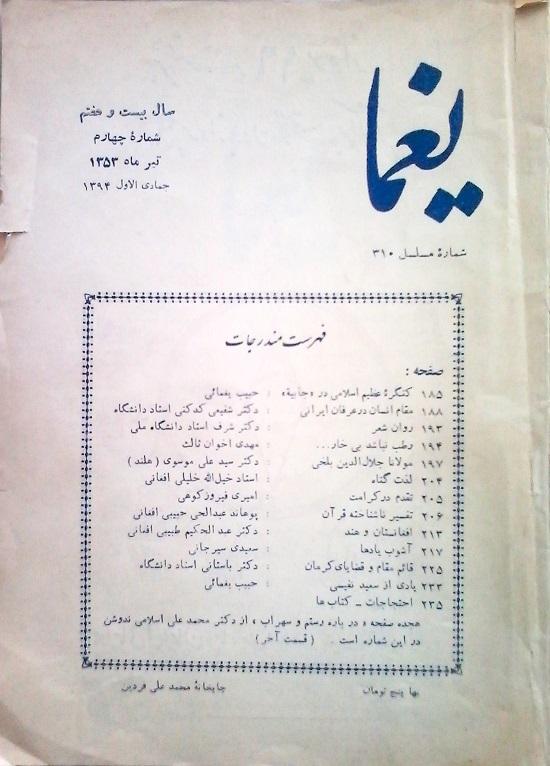 مجله یغما